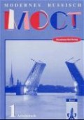 Modernes Russisch. Most (Moct) 1 Neu. Arbeitsbuch